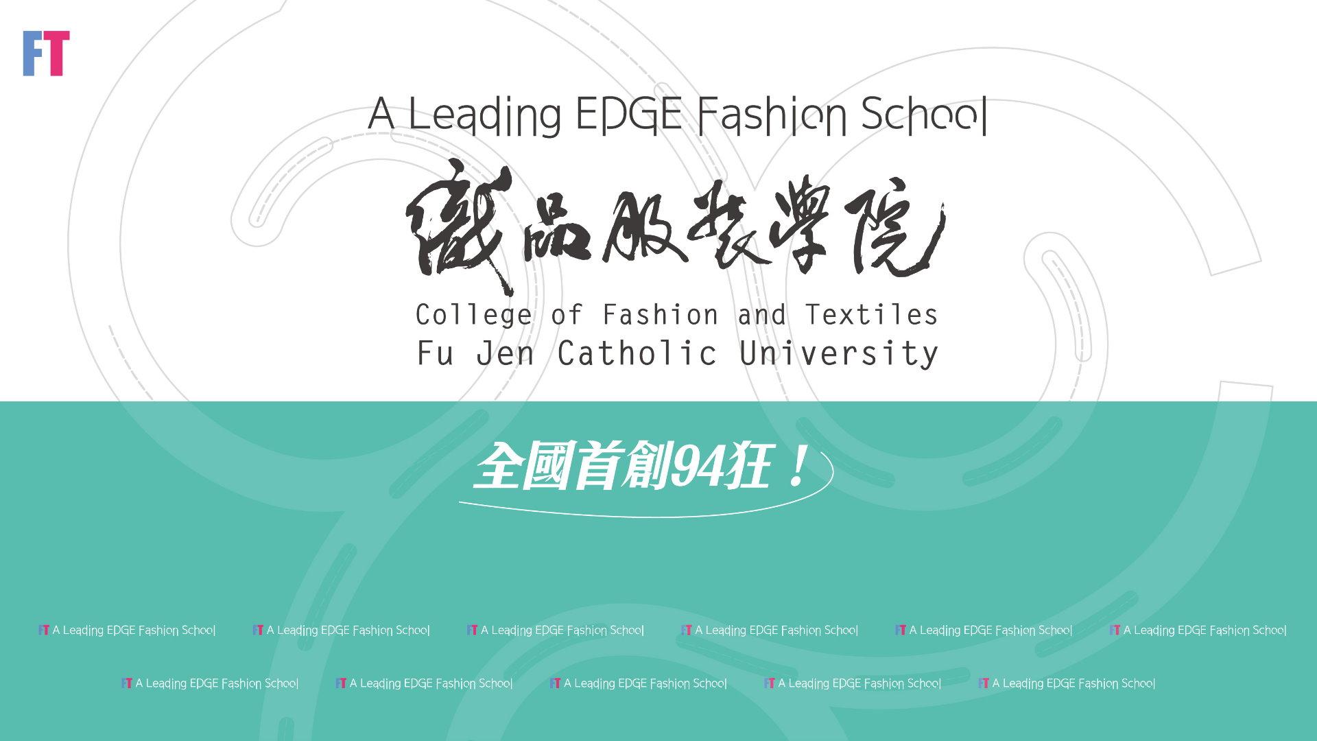 織品服裝學院 全國首創