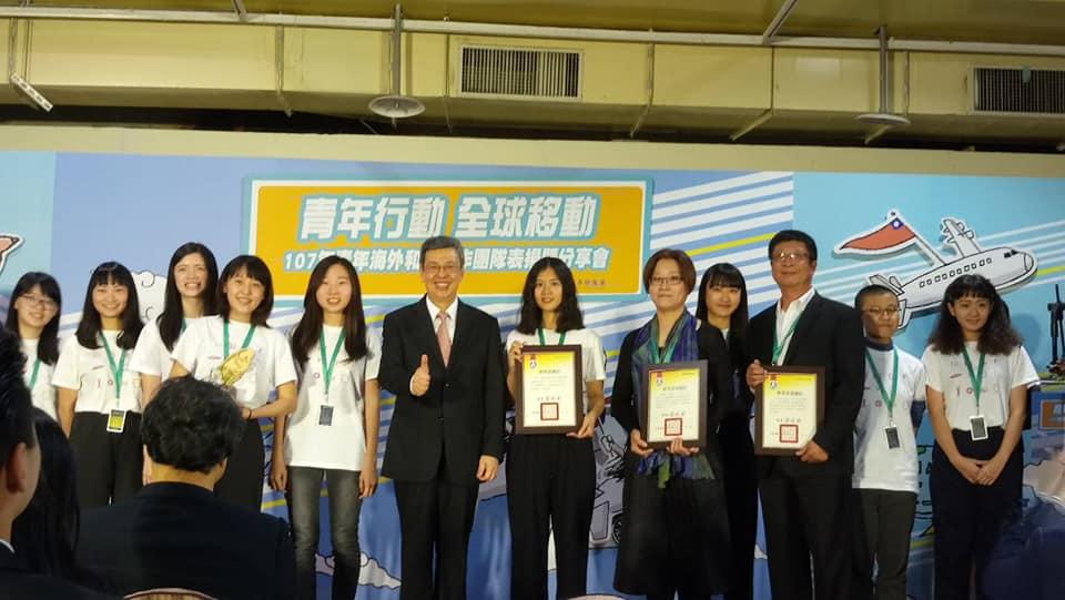 恭喜! 輔仁大學織品系師生獲得107年青年海外和平工作團隊表揚一銀一銅